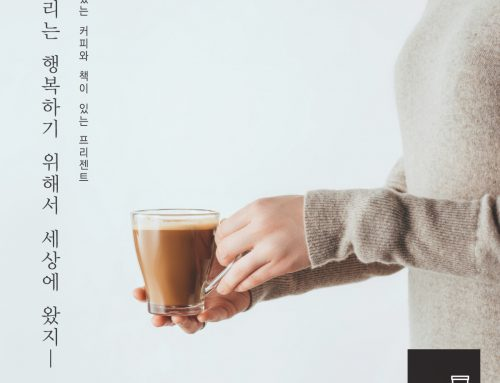 PRESENT 카페 작품 옥외전시 프로젝트 진행