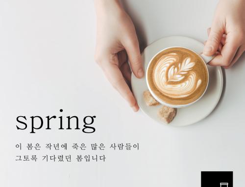 PRESENT 카페 작품 옥외전시 프로젝트 진행 2nd. 울림